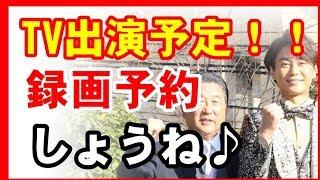 【TV】氷川きよしさんのこれからのTV出演予定!! ◇2018/05/31 11:35~1...