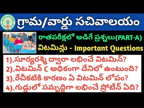 AP Grama/Ward Sachivalayam Model Question Paper-89   General Science Important Questions