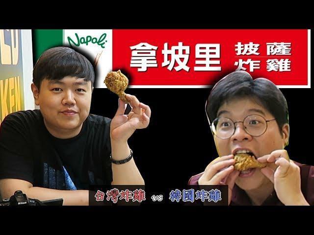 台灣的特色炸雞美食店, 拿坡里炸雞品嚐後記 by 韓國歐巴 胖東&Jaihong
