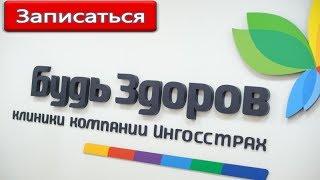 Поликлиники СПб запись к врачу - клиника