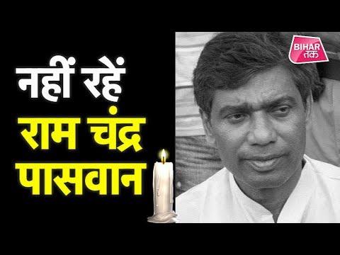 Samastipur MP और Ram Vilas Paswan के भाई Ram Chandra Paswan का निधन !