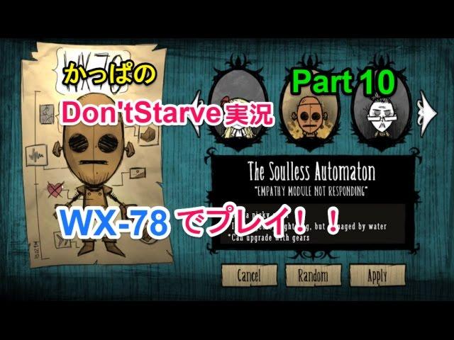 [Dont Starve : SW] Part10 ??????????????&?? WX-78????