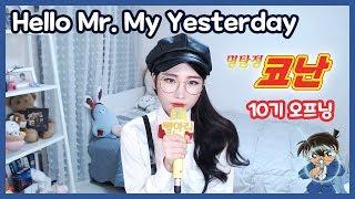 [애니메이션 OST] 명탐정코난 Hello Mr. My Yesterday 10기 오프닝 (OP) / 名探偵 コナン / Detective Conan OST (뼝아리)