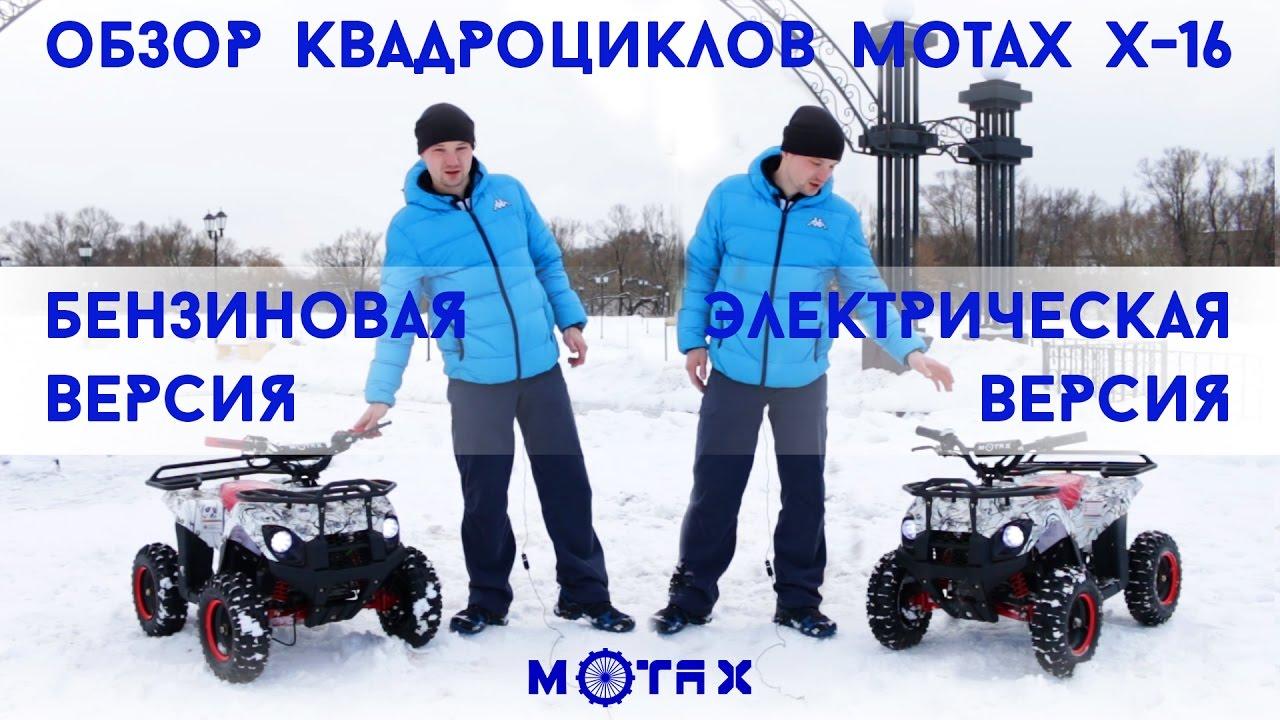 Квадроцикл детский MOTAX ATV Х-16 (Электростартер) - YouTube
