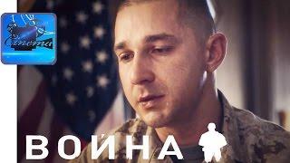 Война [2017] Русский Трейлер