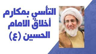 التأسي بمكارم اخلاق الامام الحسين (ع) - الشيخ حبيب الكاظمي