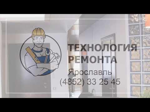 Видео Ремонт квартиры на Свободы 29