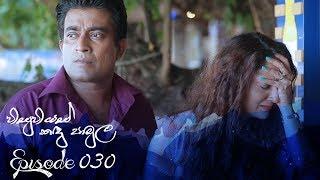 Visuuviyas kandu Paa Mula | Episode 30 - (2018-07-08) | ITN Thumbnail