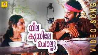 Neela Kuyile Chollu | Adhwaytham | M. G.  | Sujatha | Mohan Lal |Chithra |Jayaram | Revathi