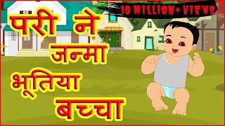परी ने जन्मा भूतिया बच्चा | Hindi kahaniyaan | Moral Stories For Children