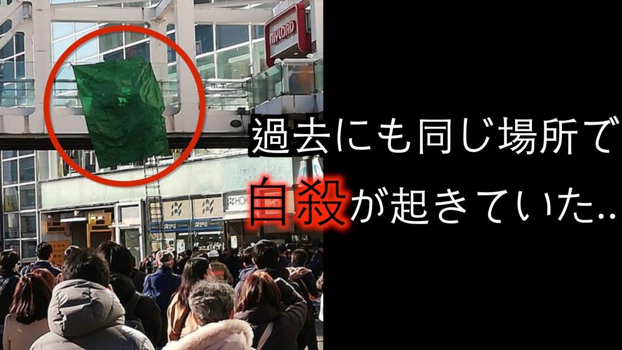 新宿 首吊り