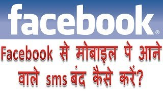 how to stop getting sms from facebook in hindi   facebook se mobile pe aane wale sms band kaise kare