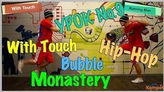 Хип-Хоп для начинающих. Урок 9. With Touch. Bubble. Monastery. Dance Community Kompot.
