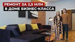 Дизайнерский ремонт в ограниченном бюджете. Обзор квартиры в современном стиле. Рум тур