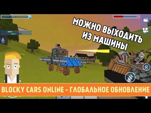 BLOCKY CARS ONLINE - ГЛОБАЛЬНОЕ ОБНОВЛЕНИЕ ИГРЫ