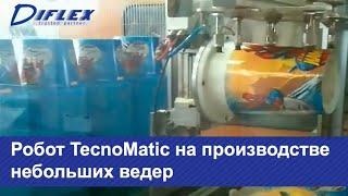 Робот TecnoMatic на производстве небольших ведер(Роботы серии COMPACT — с числовым программным управлением (ЧПУ) представляют собой синтез более 20 летних разра..., 2015-10-27T12:07:43.000Z)