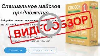 Начни зарабатывать уже сегодня от 3500 рублей в день