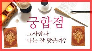 [타로] 궁합점_그사람과 나의 궁합은 어떨까?