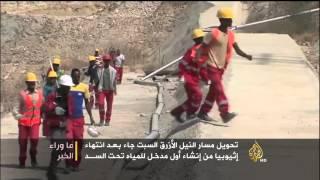 ما وراء الخبر- هل وقعت مصر بالمصيدة الإثيوبية؟