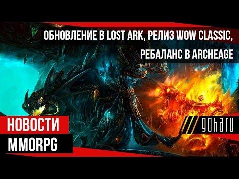 НОВОСТИ MMORPG: обновление в LOST ARK, релиз WOW CLASSIC, ребаланс в ARCHEAGE