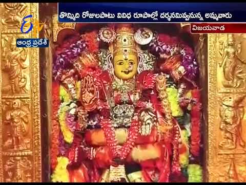 Dasara Celebrations To Be Held From Sept 21 To 30 | At Indrakeeladri
