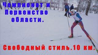 Свободный стиль 10 км Чемпионат и Первенство области