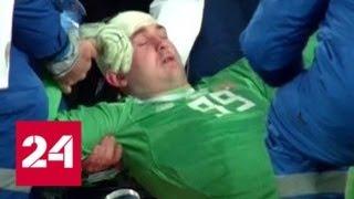 Спортивный врач: голкипер Лунев восстановится от травмы за 2-3 недели - Россия 24
