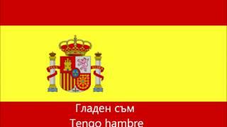 Испански урок: Случайни изрази