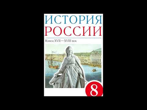 """§ 7 """"Новая Россия"""". Итоги реформ"""