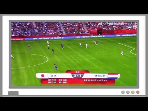 なでしこジャパン 高画質 オランダ戦後半戦ダイジェスト 阪口の芸術的神シュートで2-1!FIFA World Cup(2015   06   24)