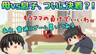 【ゆっくりバカゲー】ついに最終回!あれママ、、、今日はゲーム隠さないの?( ;∀;)【ママにゲーム隠された3#最終回 】 thumbnail