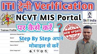 NCVT MIS ITI Trainee Verification 2021 | ITI Trainee Verification Mobile Se Step By Step kaise kare