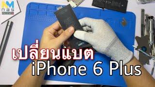 ซ่อมเอง | เปลี่ยนแบต iPhone 6 Plus