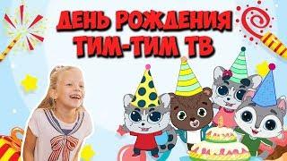 День Рождения Тим Тим ТВ Много подарков  Детская песенка. Открываем подарки. Мультик Тролли