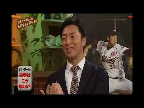 中田 美馬