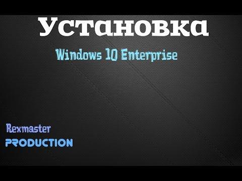 Установка Windows 10 Enterprise X64 на VirtualBox