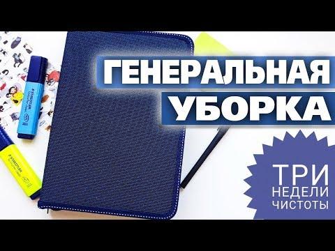 Планирование генеральной уборки. 3 недели чистоты - Anastasiya Lapotentova