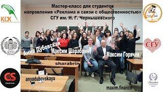 """Мастер-класс для студентов направления """"Реклама и связи с общественностью"""" в СГУ"""