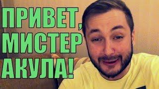 КИНДЕРБРО: ПРИВЕТ, МИСТЕР АКУЛА! (18+)