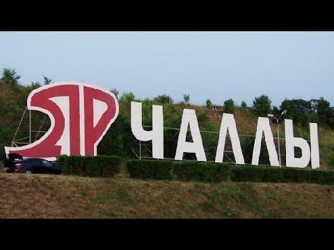 Набережные Челны - любимый город - YouTube