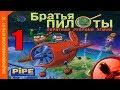 Прохождение Игры Братья Пилоты обратная сторона земли Часть 1!