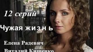 Сериал Чужая жизнь 2016 Премьера мелодрама трейлер