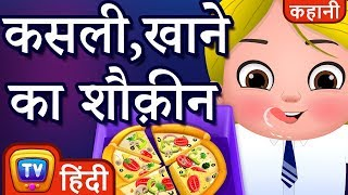 कसली, खाने का शौक़ीन (Cussly, The Food Frenzy) - Hindi Kahaniya - Moral Stories for Kids | ChuChu TV