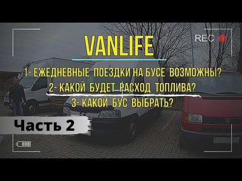 Vanlife выбор буса, расход топлива у кемпера