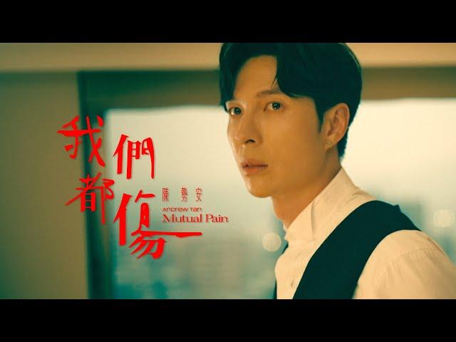 陳勢安 Andrew Tan - 我們都傷 Mutual Pain Official MV