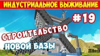 ИНДУСТРИАЛЬНАЯ БАЗА В МАЙНКРАФТ - УРОК СТРОИТЕЛЬСТВА #19