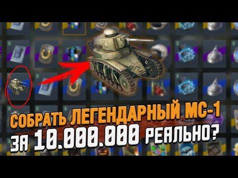 Собрать ЛЕГЕНДАРНЫЙ МС-1 за 10.000.000 РЕАЛЬНО? / Wot Blitz