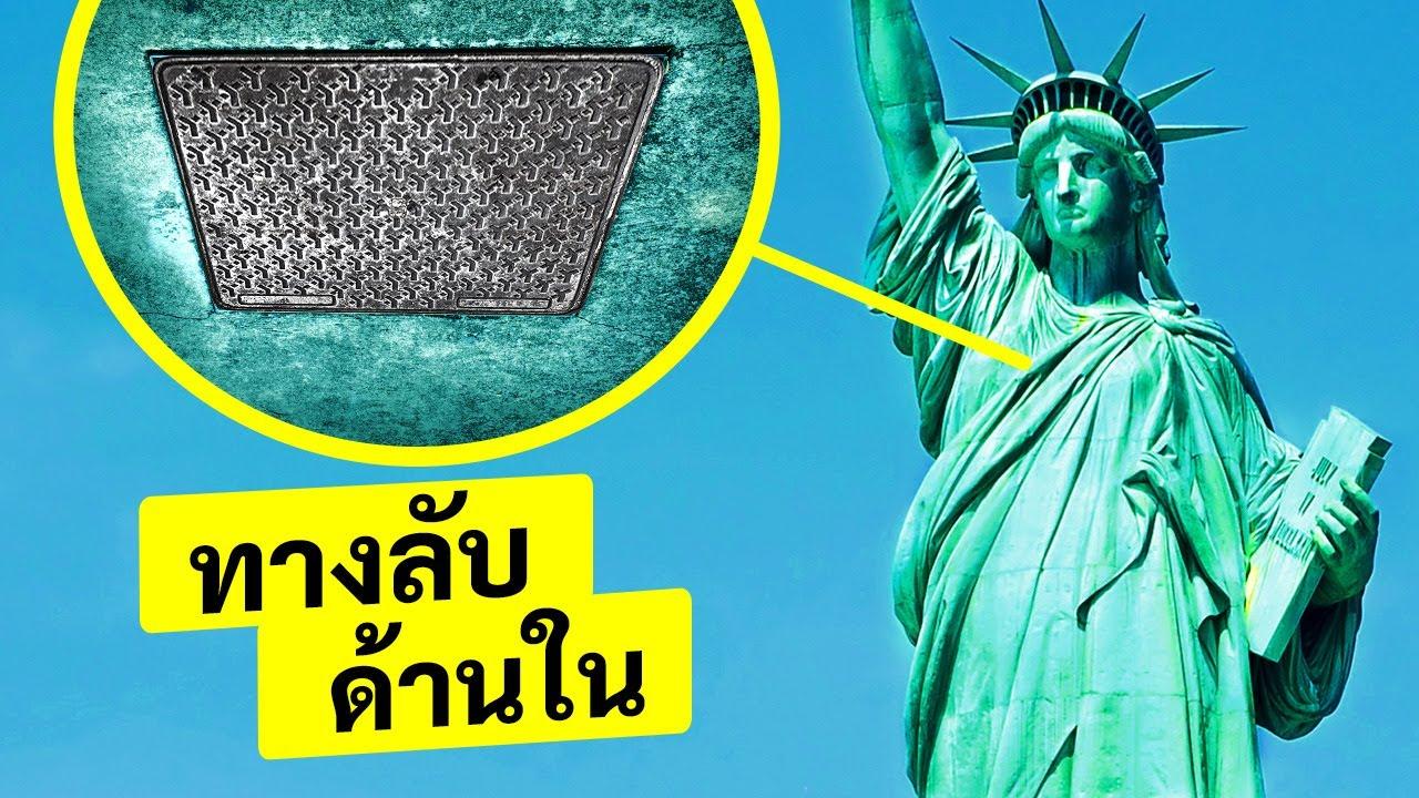 อะไรอยู่ด้านในรูปปั้นเทพีเสรีภาพ?