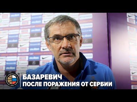 Базаревич - после поражения от Сербии