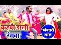इस बार यही गाना DJ पर बजेगा - Kahwa Daali Rangwa - Dj Hit Holi - Khesari Lal Bhojpuri Holi Song 2019